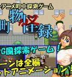 Sprite Hills – Dotto anime machinaka tansaku Ver.1.1.1