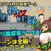 Sprite Hills - Dotto anime machinaka tansaku Ver.1.1.1