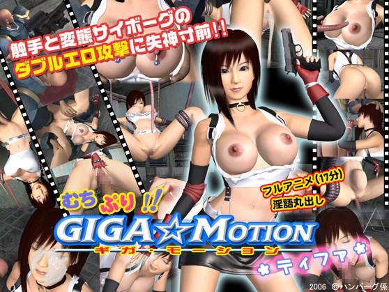 Muchi Puri!! Giga Motion Tifa