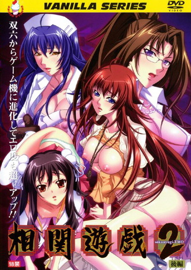 Sexual Pursuit 2 / Soukan Yuugi 2 (Episode 1-2)