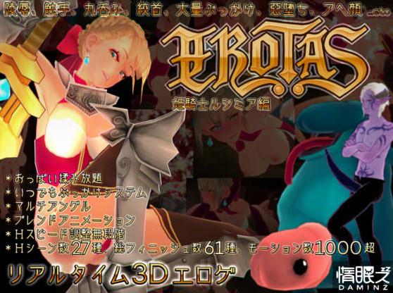 EROTAS - Hime Knight Rushimia