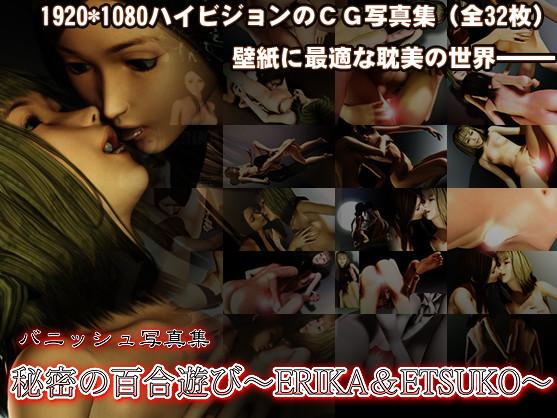 Puzzle Masters - Erika & Etsuka
