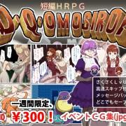 Mokkori Fakutori - DQ OMOSIROI