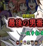 Robo Ittetsu – Aggression RPG Banchou last man
