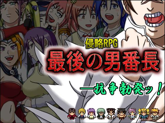 Robo Ittetsu - Aggression RPG Banchou last man
