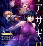 Lilith – Taimanin Asagi 2 (Ep.1-2)