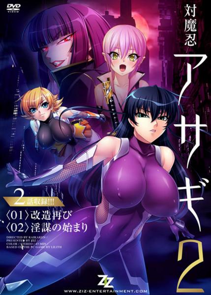 Lilith - Taimanin Asagi 2 (Ep.1-2)