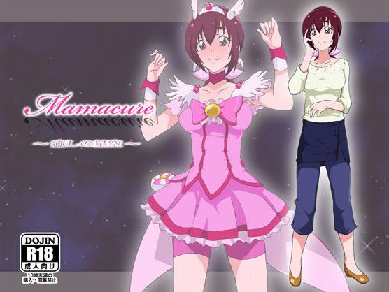 Mamacure - healing starry sky Ver1.01