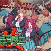 Tentacle Summoner 2 - Sister Assault Chase - The Secret Dispatch