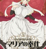 Yukke-ani – Victorian Maid Maria no Houshi