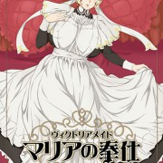 Yukke-ani - Victorian Maid Maria no Houshi