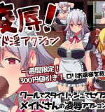 QRoss – Maid Horny Action Ver1.0.1