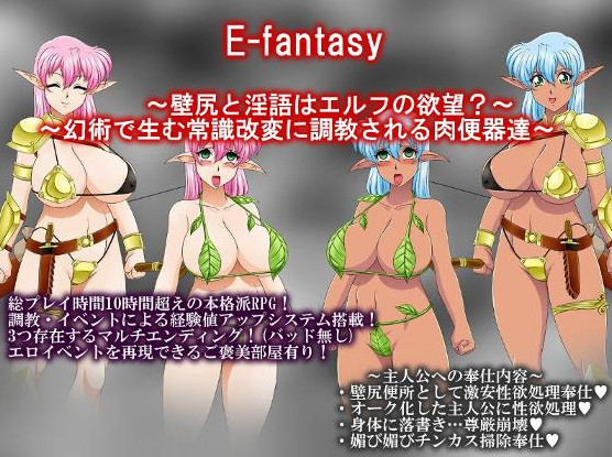 Nyotai Rakuen - E-fantasy - Training Elves as Flesh Toilet