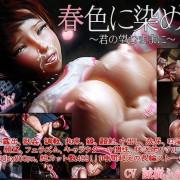 Haruiro / haru shoku ni some te (GameRip)