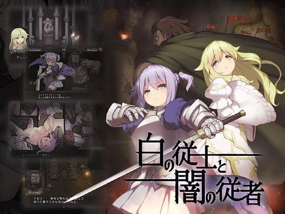 White Knight & Dark Servant Ver.1.5