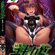 Taimanin Yukikaze (Episode 1-2)
