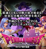 SadisticAlice – PENIBAN QUEST: Sacrifice to Domina Ver1.2