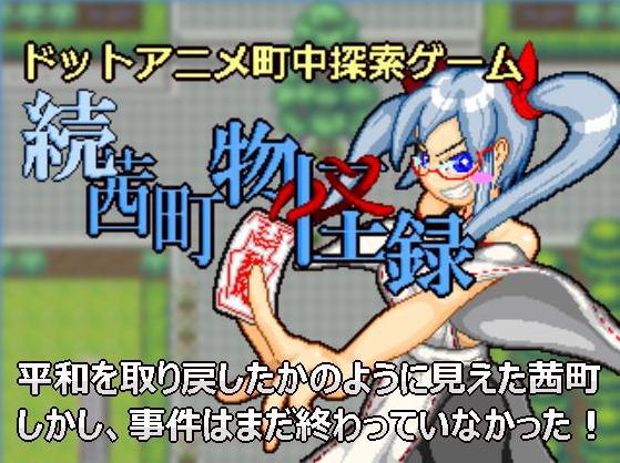 Pixel Town2: Wild Times - Akanemachi Next Part
