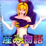 Milky Chain - Birth story / Umimonogatari