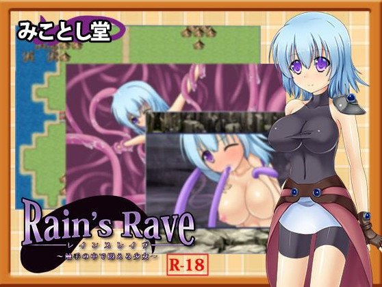 Rain's Rave - The Girl Who Writhes Among Tentacles Ver.1.16 (Update)