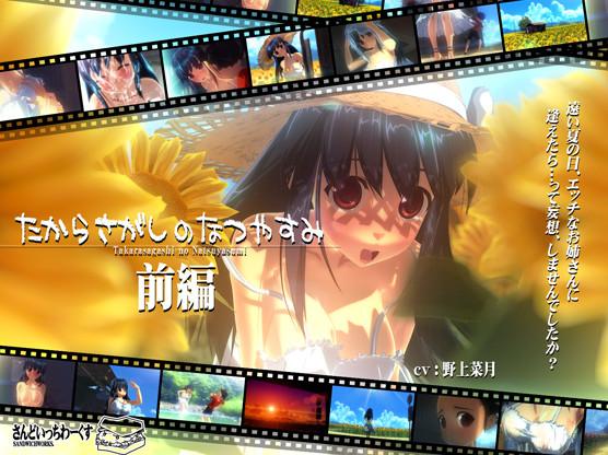 Takarasagashi no Natsuyasumi (First Part)