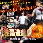 Umemaro 3D - Lustful Games (Part One) Woman Dragon vs The Dark Forces