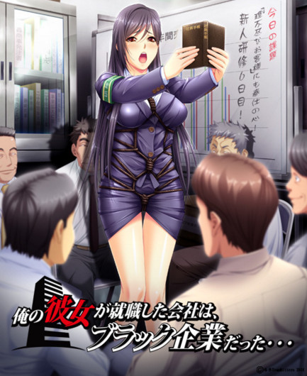 Ore no Kanojo ga Shuushoku Shita Kaisha wa, Black Kigyou Datta