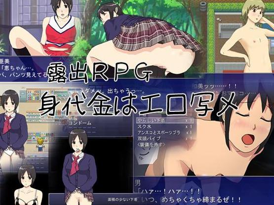 Toshi no Mamono - Exposure RPG Minoshirokin wa ero Utsume
