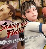 Raitoningusofuto – START FIGHT 48