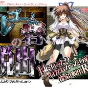 Danshaku Ryou - Escape of the Rugomu Fort Ver.1.06 (Eng)