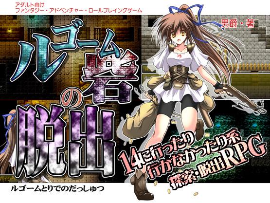 Danshaku Ryou - Escape of the Rugomu Fort Ver.1.06 (Eng)
