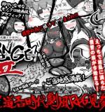 BigWednesday – MANGEII – Nextgen drama erotic RPG