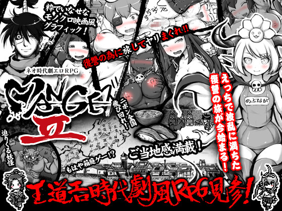 BigWednesday - MANGEII - Nextgen drama erotic RPG