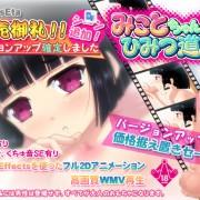 PlusEta - Mikoto-chan's Secret Toy Ver.5.0