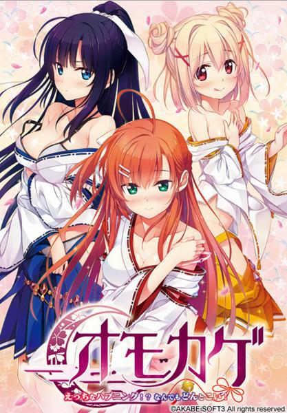Akabei Soft3 - Omokage - Ecchi na Happening!? Nandemo Dontokoi!
