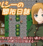 Landcut – Elsie no Kaitaku Nisshi