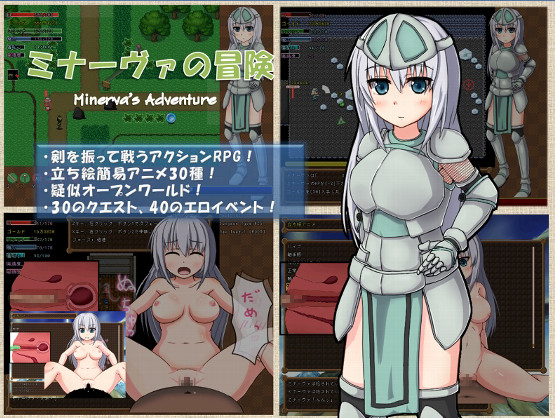 Ebisen Works - Adventure of Minava - Juzoku Suru Mono Ver1.02
