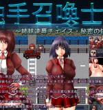 Nagiyahonpo – Tentacle Summoner – Sister Assault Chase – The Secret Dispatch
