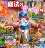 Erojishi Gumi – Mahou no Mappo-chan