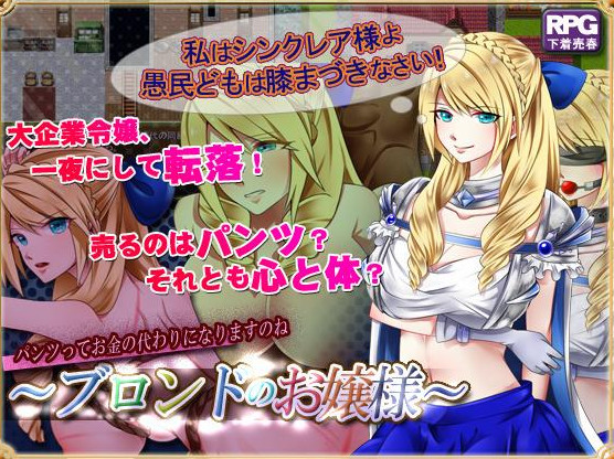 Aphrodite - Blonde Ojosama - If It's Only Panties