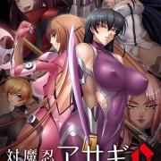 Anime Lilith - Taimanin Asagi 3 (Eng)