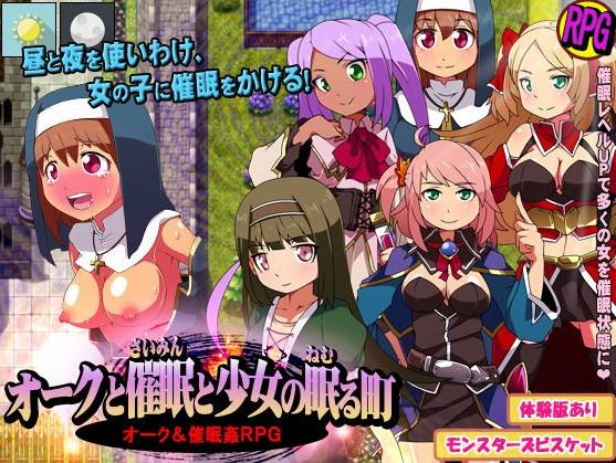 Monsters biscuits - Oku to saimin to shojo no nemuru machi