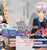 Fernandeath – Shoushitsu nagato haore no yome / Nagato lost my wife