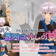 Fernandeath - Shoushitsu nagato haore no yome / Nagato lost my wife