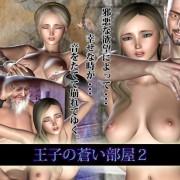 Zero-One - The Prince's blue room 2 / Ouji no aoi heya 2