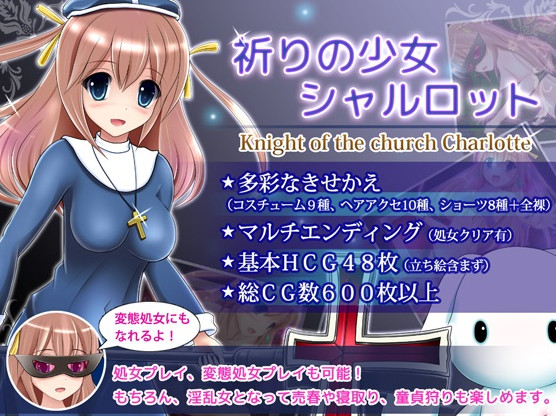 Anmitsuya - Knight of the Church Charlotte Ver 1.01