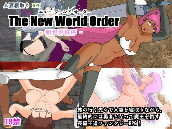 Mokeke Houmengun - Cuckold Wife RPG - The New World Order Ver.1.03
