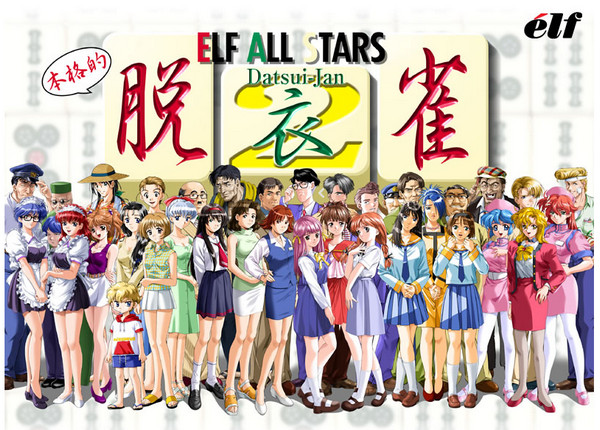 Elf All Stars Datsui Jan 1-2