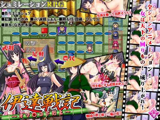 Nagiyahonpo - Date Senki - Rise of the Cummander Ver.1.1