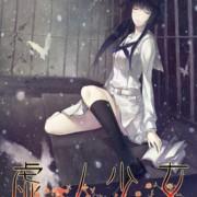 MangaGamer - Kara no Shoujo - The Second Episode